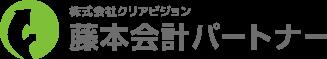 株式会社クリアビジョン 藤本会計パートナー