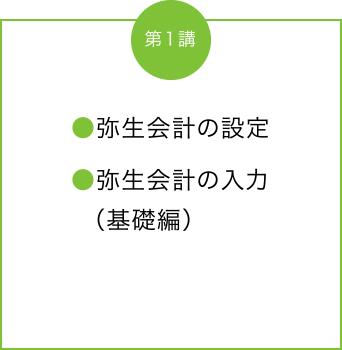 第1講|弥生会計の設定・弥生会計の入力(基礎編)