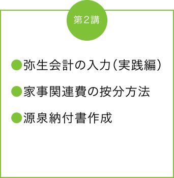 第2講|弥生会計の入力(実践編)・家事関連費の按分方法・源泉納付書作成
