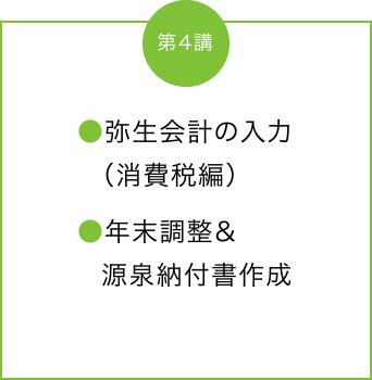 第4講|弥生会計の入力(消費税編)・年末調整&源泉納付書作成