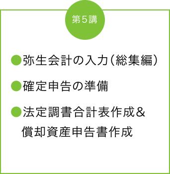 第5講|弥生会計の入力(総集編)・確定申告の準備・法定調書合計表作成&償却資産申告書作成