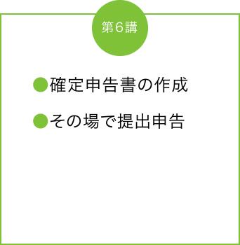 第6講|確定申告書の作成・その場で提出申告
