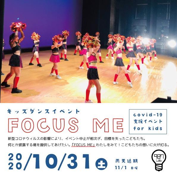 キッズダンスイベント 「FOCUS ME」